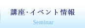 講座イベント情報
